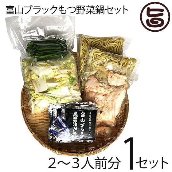 サンフーズ 富山ブラック もつ野菜鍋セット 〆らーめん入 2〜3人前×1セット 麺家いろは監修 ブラックスープ 条件付き送料無料
