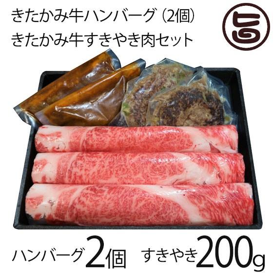 ギフト きたかみ牛ハンバーグ(2個入り)とすき焼き(200g)セット 岩手県 北上 きたかみ牛 牛肉 ギフト 贈り物 条件付き送料無料