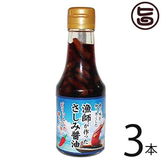 真常 魚の味を知り尽くした 漁師が作った刺身醤油 150g×3本 送料無料