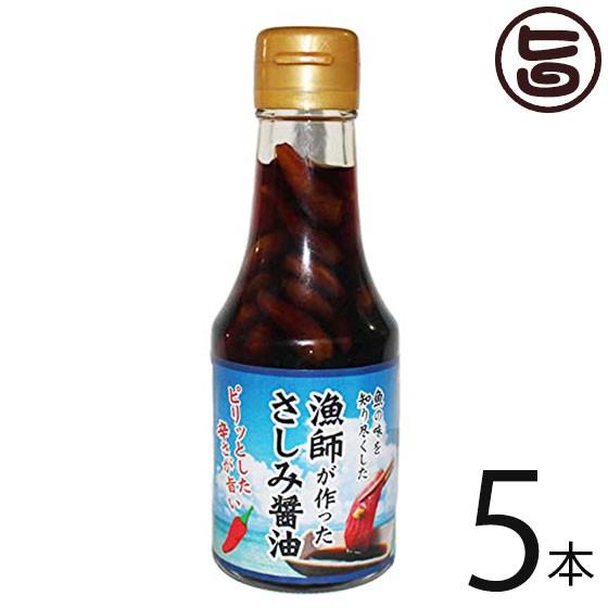 真常 魚の味を知り尽くした 漁師が作った刺身醤油 150g×5本 送料無料