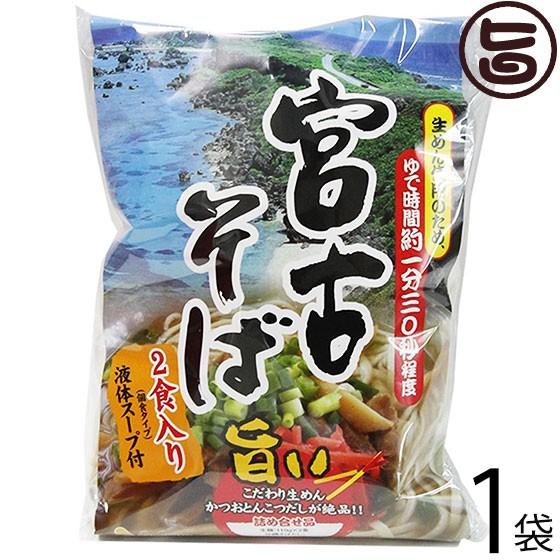 シンコウ 宮古そば (袋) 2食入り×1袋 沖縄 人気 琉球料理 定番 土産 送料無料