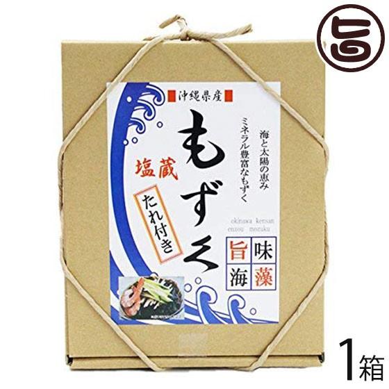 シンコウ 塩もずくたれ付 化粧箱入り 680g×1箱 沖縄 土産 人気 海藻 ネバネバ成分フコイダンやミネラルたっぷり コリコリの歯ごたえ 送