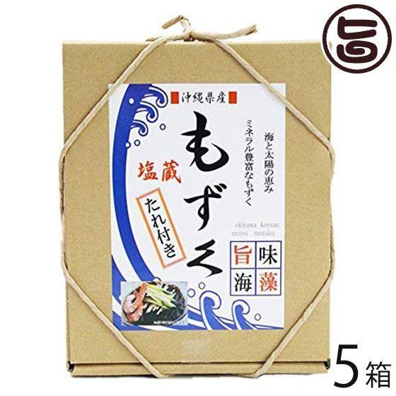 シンコウ 塩もずくたれ付 化粧箱入り 680g×5箱 沖縄 土産 人気 海藻 ネバネバ成分フコイダンやミネラルたっぷり コリコリの歯ごたえ 条