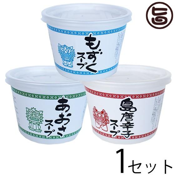 旨いもんハンター一押し 島酒家 カップスープ もずく あおさ 島唐辛子 3種×1セット 沖縄 土産 人気 汁もの 簡単 便利 手軽 送料無料