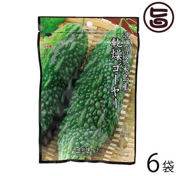 島酒家 沖縄県久米島産 乾燥ゴーヤ 12g×6袋 沖縄 土産 人気 乾燥にがうり チャンプルー サラダ お漬物 つくだ煮に 送料無料