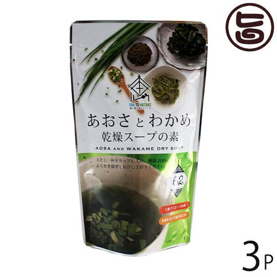 沖縄あおさとわかめのスープ 62g×3P 島酒家 沖縄 土産 送料無料