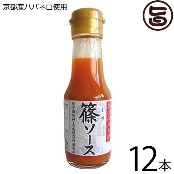 京都ハバネロの里 京はばねろ 篠ソース 100ml×12本 京都 関西 人気 調味料 土産 条件付き送料無料
