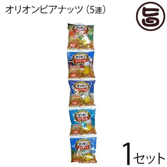 サン食品 オリオンビアナッツ 1袋に3つの味 16g×5袋×1セット (5連タイプ) 沖縄 土産 人気 豆菓子 つまみ 個包装 1000円 ポッキリ 送