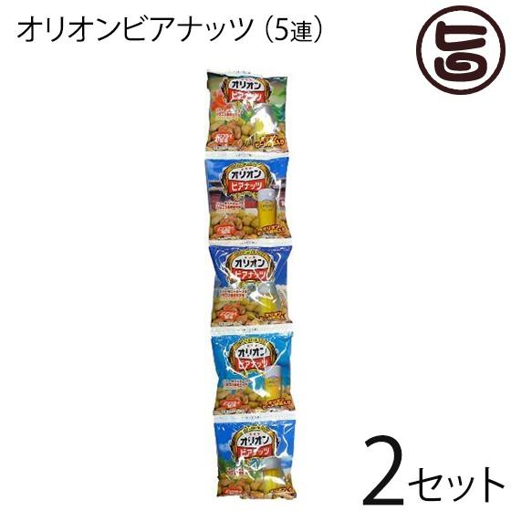 サン食品 オリオンビアナッツ 1袋に3つの味 16g×5袋×2セット (5連タイプ) 沖縄 土産 人気 豆菓子 おつまみ 個包装 食べきりサイズ