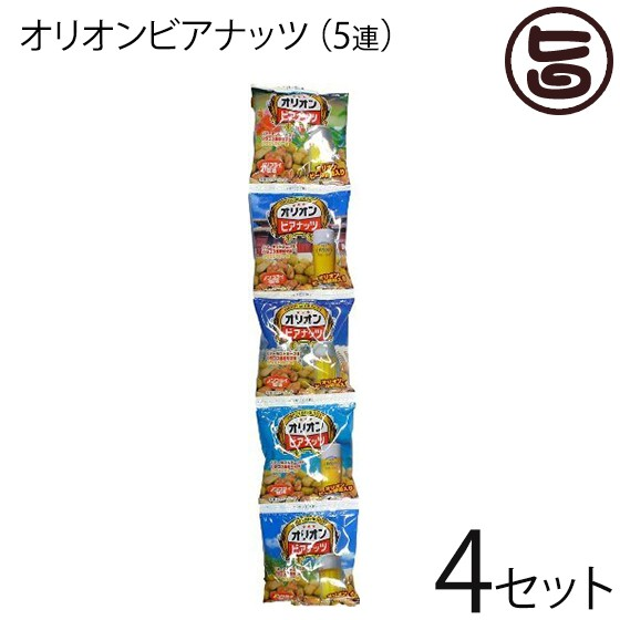 サン食品 オリオンビアナッツ 1袋に3つの味 16g×5袋×4セット (5連タイプ) 沖縄 土産 人気 豆菓子 おつまみ 個包装 食べきりサイズ