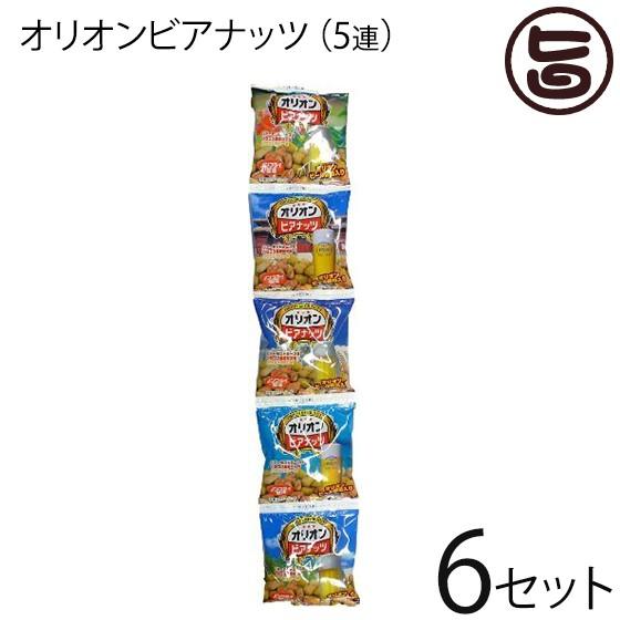 サン食品 オリオンビアナッツ 1袋に3つの味 16g×5袋×6セット (5連タイプ) 沖縄 土産 人気 豆菓子 おつまみ 個包装 送料無料