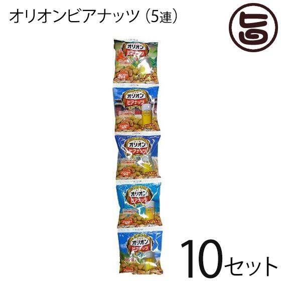 サン食品 オリオンビアナッツ 1袋に3つの味 16g×5袋×10セット (5連タイプ) 沖縄 土産 人気 豆菓子 おつまみ 個包装 送料無料