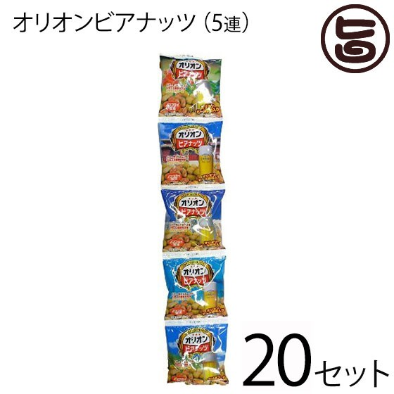 サン食品 オリオンビアナッツ 1袋に3つの味 16g×5袋×20セット (5連タイプ) 沖縄 土産 人気 豆菓子 おつまみ 個包装 食べきりサイズ