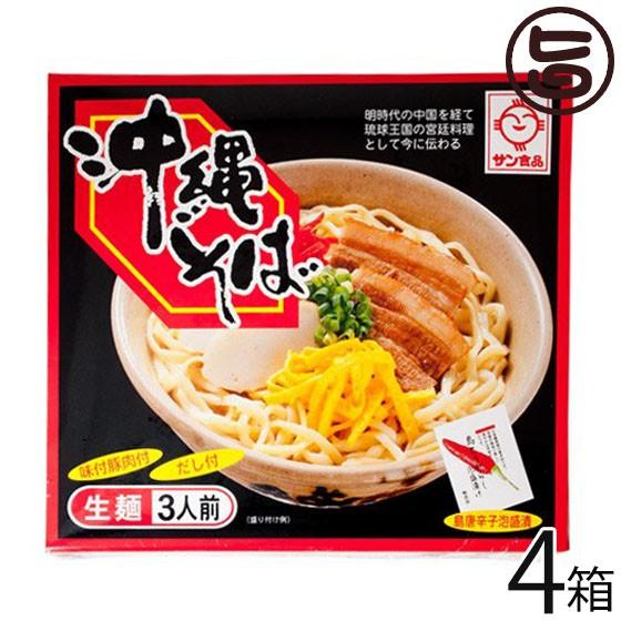 沖縄そば 3人前 箱入 (三枚肉・だし・島唐辛子泡盛漬け付) [生麺] 115329×4箱 サン食品 送料無料