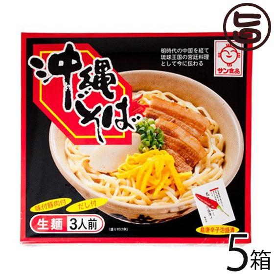 沖縄そば 3人前 箱入 (三枚肉・だし・島唐辛子泡盛漬け付) [生麺] 115329×5箱 サン食品 条件付き送料無料