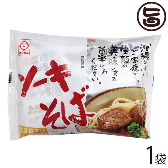 サン食品 ソーキそば 2人前×1袋 (ソーキ・だし付) 生麺 沖縄 定番 土産 人気 沖縄そば だし付き おすすめ 送料無料