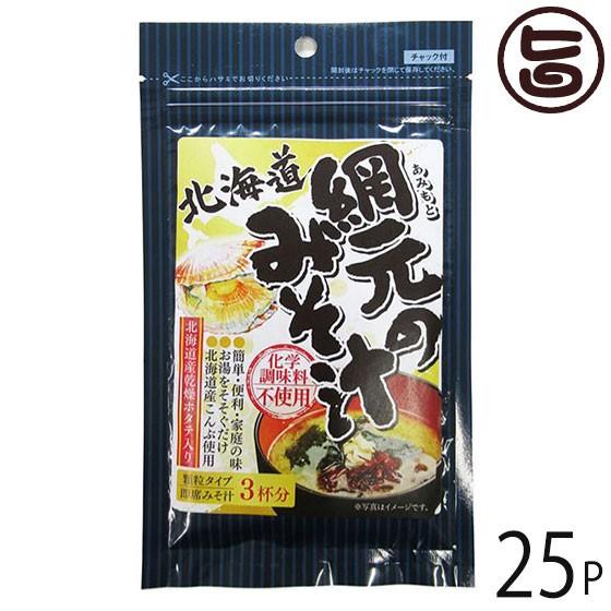 札幌食品サービス 網元のみそ汁 30g×25P 北海道 土産 人気 即席みそ汁 顆粒タイプ コラーゲン入り 乾燥ホタテ 焙煎根昆布使用 無添加