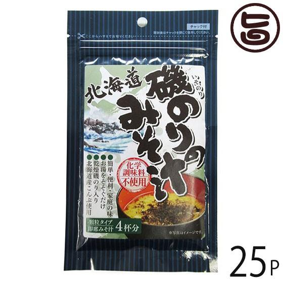 札幌食品サービス 磯のりのみそ汁 30g×25P 北海道 土産 人気 簡単おいしい 即席みそ汁 顆粒タイプ 根昆布 乾燥黒地のり使用 食物繊維 無