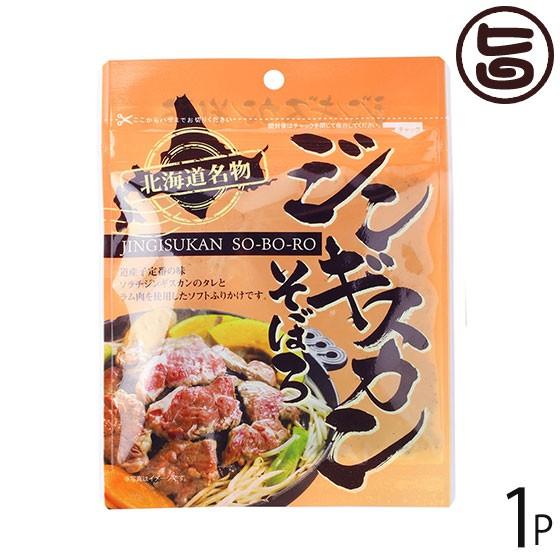 札幌食品サービス ジンギスカンそぼろふりかけ 40g×25P 北海道 土産 人気 ふりかけ ご飯のお供 お弁当 おにぎりの具 送料無料