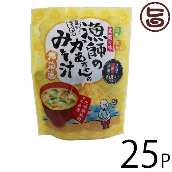 札幌食品サービス 漁師のかあちゃんのみそ汁 7g×6食×25P 北海道 簡単おいしい 即席みそ汁 個包装 ほたて・鮭・昆布 各2食入り 化学調味