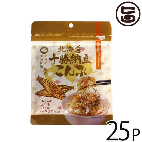 札幌食品サービス 十勝納豆昆布 25g×25P 北海道 土産 人気 北海道産大豆使用 万能ふりかけ 化学調味料無添加 送料無料