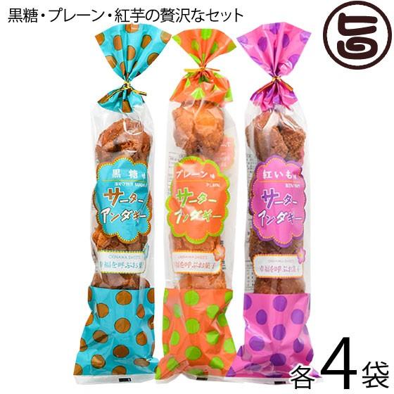 しろま製菓 さーたーあんだぎー袋 3種の味×各4袋 沖縄 人気 沖縄風ドーナツ サーターアンダギー 秘密のケンミンSHOW 送料無料