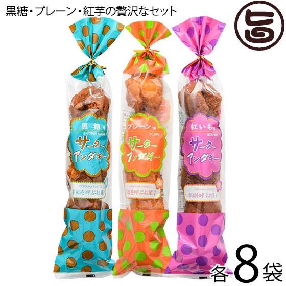 しろま製菓 さーたーあんだぎー袋 3種の味×各8袋 沖縄 人気 沖縄風ドーナツ サーターアンダギー 秘密のケンミンSHOW 送料無料
