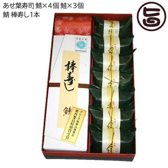 ギフト 紀州 あせ葉寿司 鯖4個 鮭3個 と鯖 棒寿し1本の詰め合わせセット 化粧箱 和歌山 ギフト 土産 条件付き送料無料