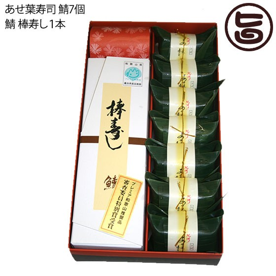 ギフト 紀州 あせ葉寿司 鯖7個 鯖 棒寿し1本の詰め合わせセット 化粧箱 和歌山 ギフト 土産 条件付き送料無料
