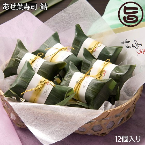 紀州 あせ葉寿司 かご盛りセット 鯖 12個入り 爽やかなあせの葉の香り 南高梅のまろやかな酸味 和歌山 土産 ギフト 条件付き送料無料