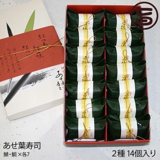 ギフト 紀州 あせ葉寿司 化粧箱 2種14個入り 鯖 鯛 各7個 爽やかなあせの葉の香り お寿司 惣菜 和歌山 土産 ギフト 条件付き送料無料