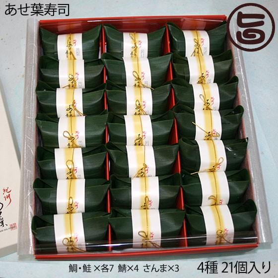 ギフト 紀州 あせ葉寿司 化粧箱 4種21個入り 鯛 鮭 各7個 鯖 4個 さんま 3個 お寿司 和歌山 土産 ギフト 条件付き送料無料