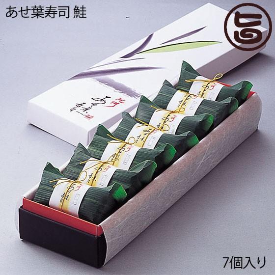 ギフト 紀州 あせ葉寿司 鮭 化粧箱 7個入り 爽やかな香りのあせ葉で一つ一つ丁寧に手包み お寿司 和歌山 土産 ギフト 条件付き送料無料
