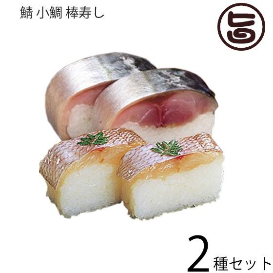 笹一 紀州 鯖 小鯛 棒寿し 2種セット ギフト 贈答用 プレミア和歌山 条件付き送料無料