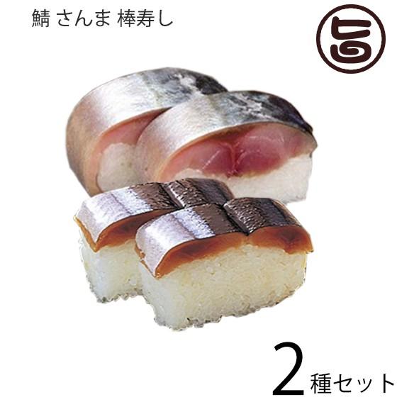 笹一 紀州 鯖 さんま 棒寿し 2種セット ギフト 贈答用 風味豊かな逸品 プレミア和歌山 条件付き送料無料