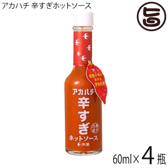 アカハチ 辛すぎホットソース 60ml×4瓶 沖縄 定番 人気 土産 スパイス 送料無料