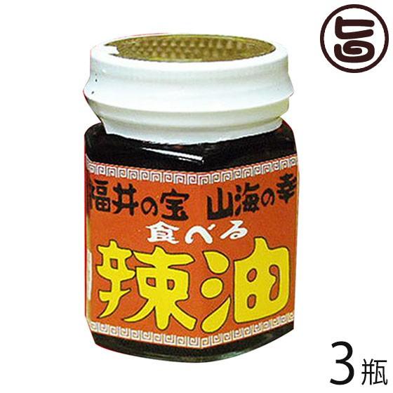 越前三國湊屋 食べる辣油 100g×3瓶 福井県 土産 人気 食べるラー油 甘エビの香ばしさ・甘さが特徴 送料無料