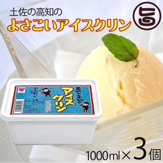 さめうらフーズ よさこいアイスクリン 1000ml×3個 高知の夏の味 ご当地アイス 条件付き送料無料