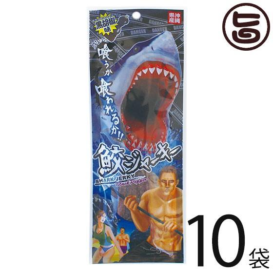 鮫ジャーキー 黒胡椒味 18g×10袋 珍味 おつまみ スパイシー 珍味 おつまみ スパイシー 土産 低カロリー 高たんぱく 低脂肪 DHA コラーゲ