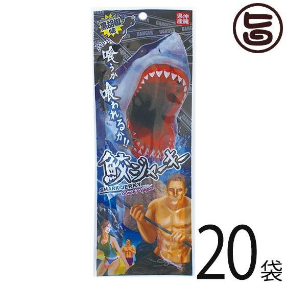 鮫ジャーキー 黒胡椒味 18g×20袋 珍味 おつまみ スパイシー 珍味 おつまみ スパイシー 土産 低カロリー 高たんぱく 低脂肪 DHA コラーゲ