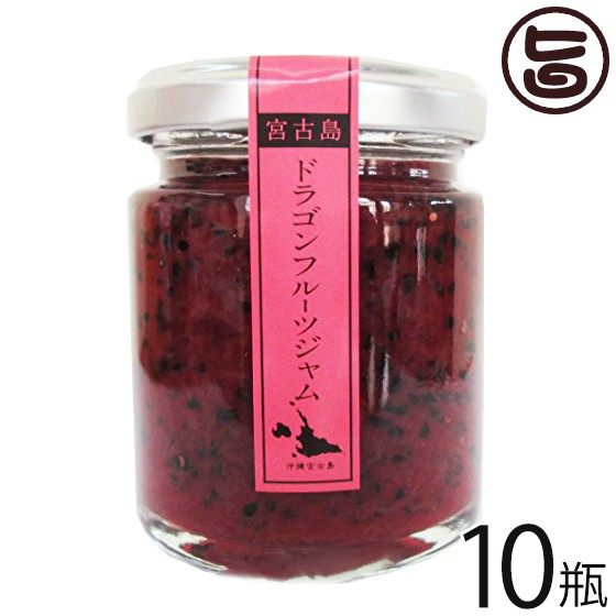 食楽Zu ドラゴンフルーツジャム 110g×10瓶 沖縄 トロピカルフルーツ 南国 フルーツ 手土産 送料無料