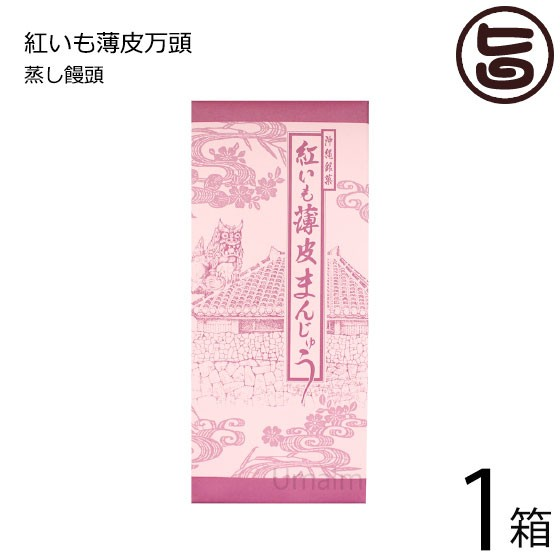 つるや菓舗 紅芋薄皮万頭 10個入×1箱 沖縄 土産 人気 和菓子 紅いも 蒸し まんじゅう 送料無料