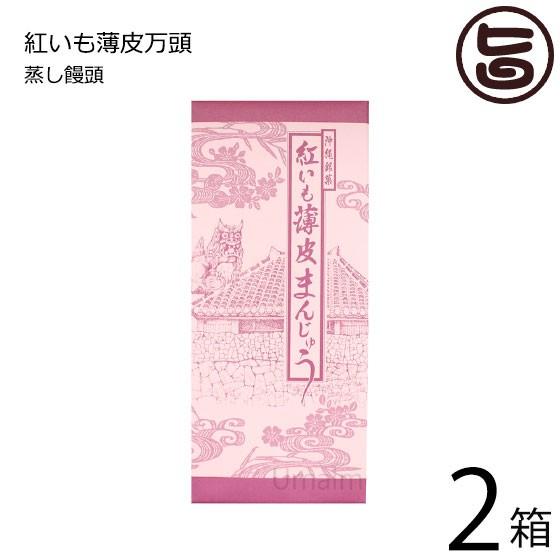 つるや菓舗 紅芋薄皮万頭 10個入×2箱 沖縄 土産 人気 和菓子 紅いも 蒸し まんじゅう 送料無料