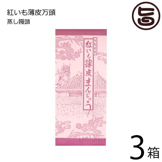 つるや菓舗 紅芋薄皮万頭 10個入×3箱 沖縄 土産 人気 和菓子 紅いも 蒸し まんじゅう 送料無料