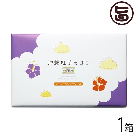 豊上製菓 紅芋モココ 8個×1箱 沖縄 土産 人気 焼菓子 外はサクサク 中はふんわりしっとり食感 便利な個包装 送料無料