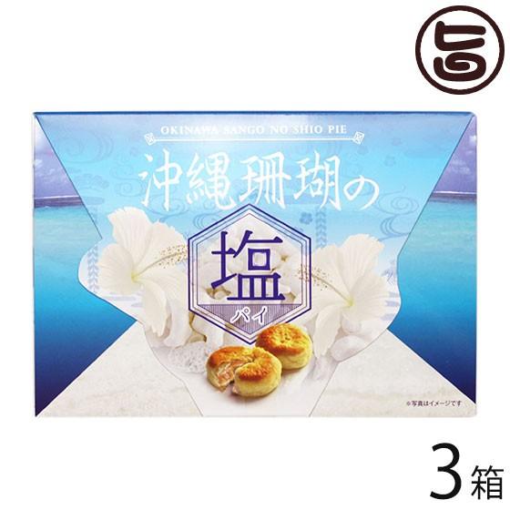 つるや菓舗 沖縄珊瑚の塩パイ 6個×3箱 沖縄 土産 人気 洋菓子 珊瑚カルシウム入り 送料無料