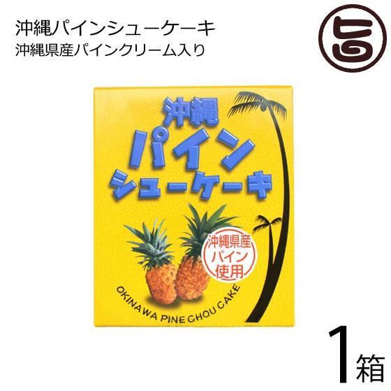 タイラ パインシューケーキ(小)×1箱 沖縄 土産 パイナップル お菓子 一口サイズ 個包装 送料無料