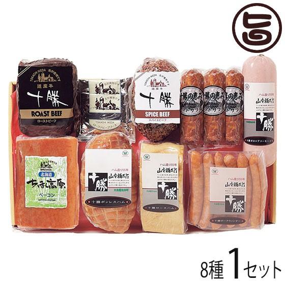 ギフト 十勝ローストビーフ&ベーコン8点詰合せ ギフト 北海道 人気 贅沢 条件付き送料無料