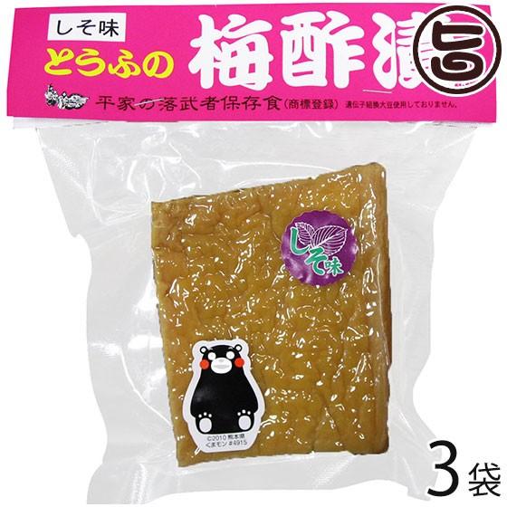 たけうち とうふの梅酢漬け×3袋 熊本県 九州 復興支援 健康管理 豆腐 送料無料