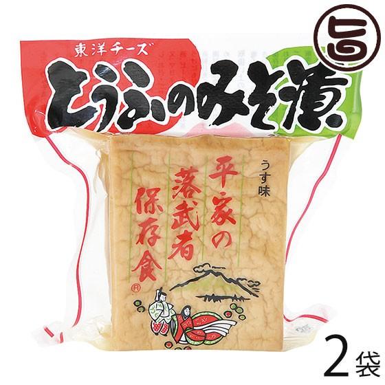 たけうち とうふのみそ漬 ミニ×2袋 熊本県 九州 復興支援 健康管理 豆腐 味噌漬け 送料無料